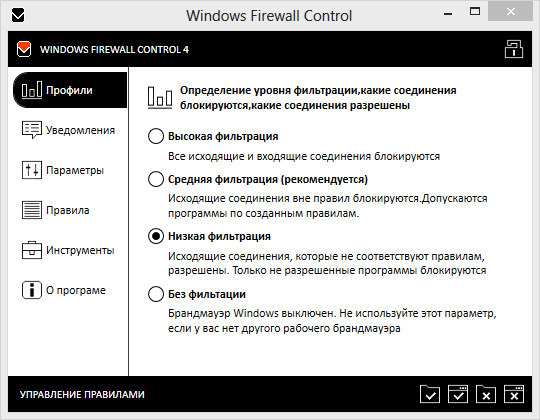 Windows Firewall Control 4.8.9.0