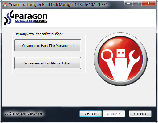Paragon Hard Disk Manager 14 Suite 10.1.21.334