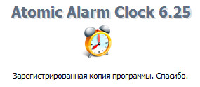 Atomic Alarm Clock 6.25