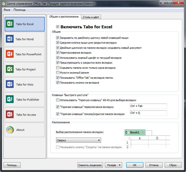 Office Tab Enterprise Edition 9.70