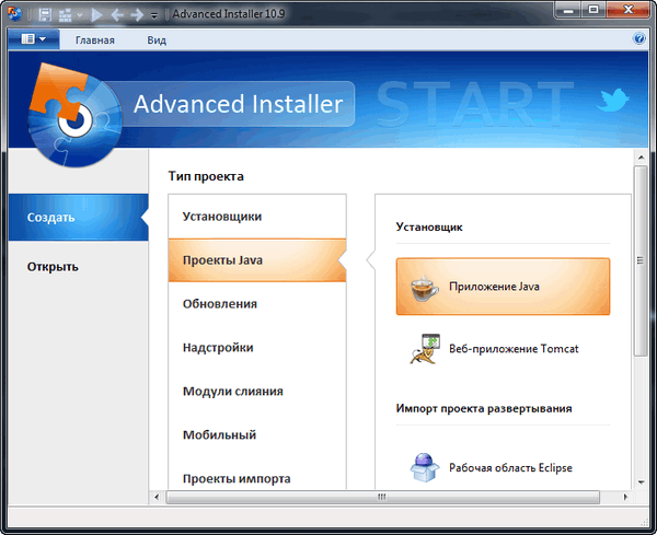 Advanced Installer 10.9 Build 54791