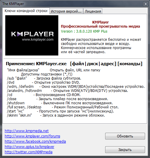 The KMPlayer 3.8.0.120 Final