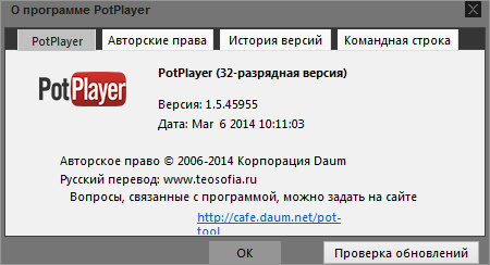 Daum PotPlayer 1.5.45955 Stable