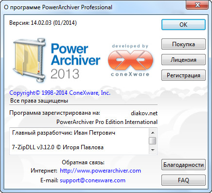PowerArchiver 2013 14.02.03 Final