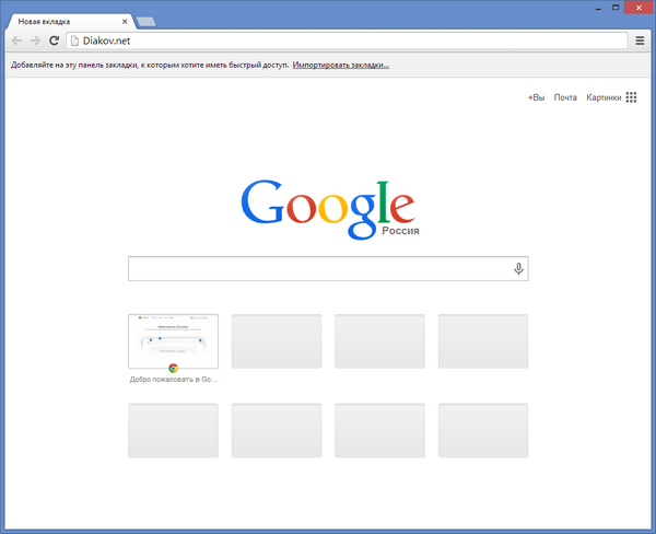 Google Chrome 34.0.1847.137 Stable + Portable