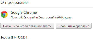 Google Chrome 33.0.1750.154 Stable + Portable