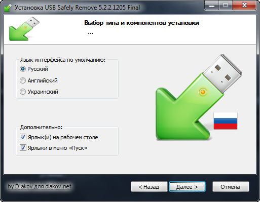 USB Safely Remove 5.2.3.1205 Final