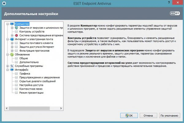 ESET Endpoint Antivirus & Security 5.0.2228.1