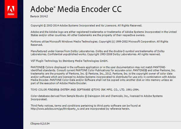 Adobe Media Encoder CC 2014.2 8.2.0.54