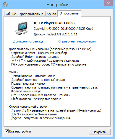 IP-TV Player 0.28.1.8836