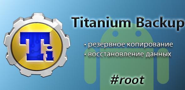 Titanium Backup 7.3.0.2