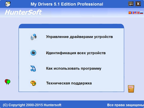 Программы для компьютера