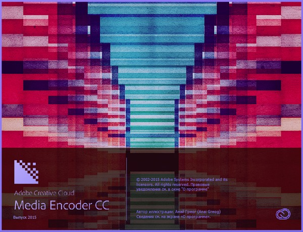 Adobe Media Encoder CC 2015.2