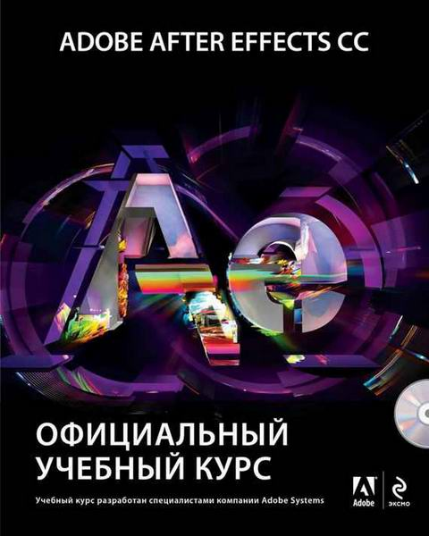 Adobe After Effects CC. ����������� ������� ���� + DVD