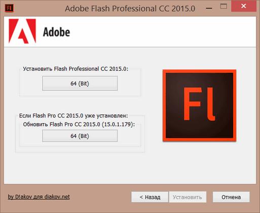 Adobe Flash Professional CC 15.0.1.179 2015