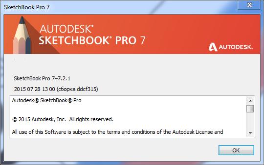 Autodesk SketchBook Pro 7.2.1