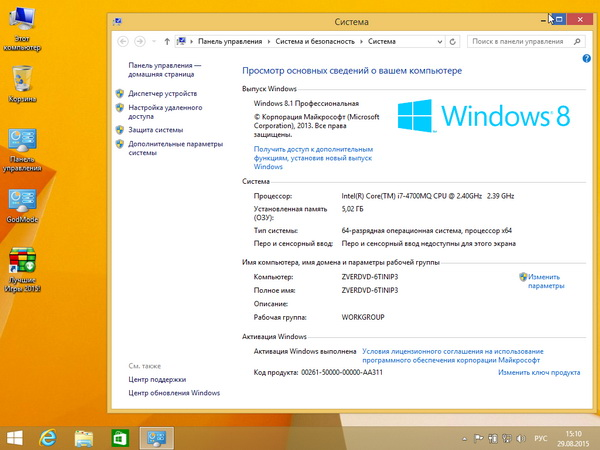 Zver 2015.8 Windows 8.1 Pro