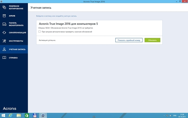 Acronis True Image 2016 19.0.5634 + Universal Restore + Media Add-ons