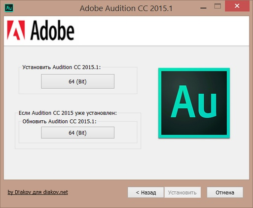 Adobe Audition CC 2015.1