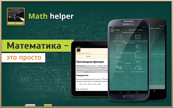 Math Helper - Algebra Calculus 4.0.1