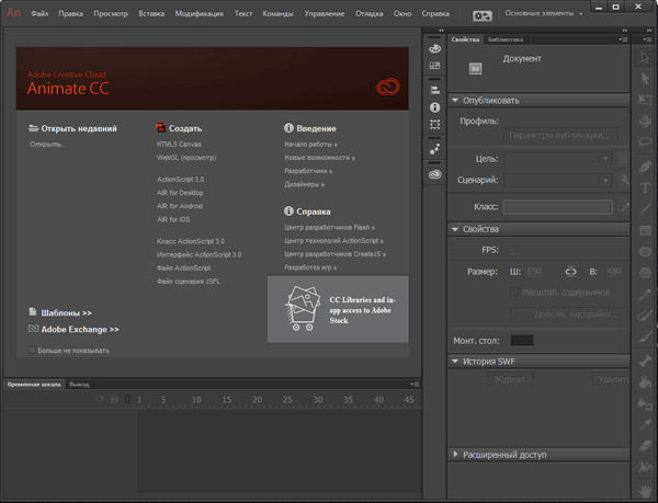 Adobe Animate CC 2015.1