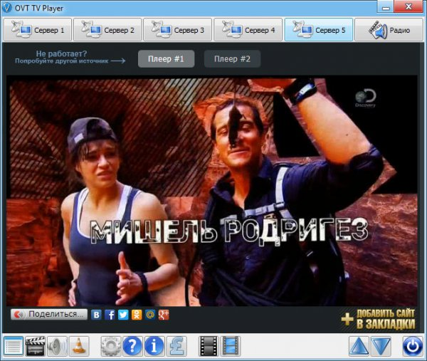 OVT TV Player 9.10