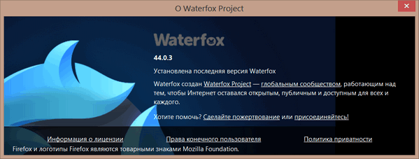 Waterfox 44.0.3 x64
