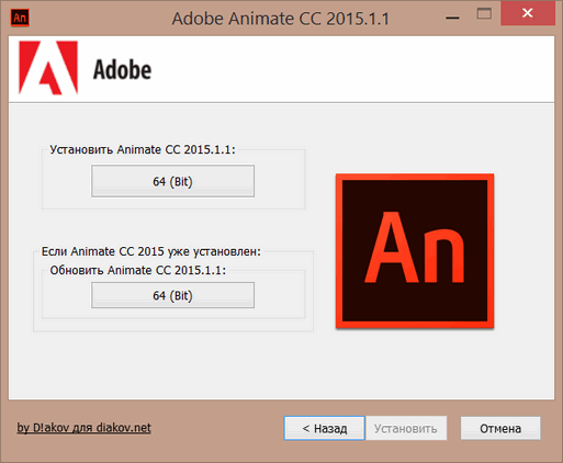 Adobe Animate CC 2015.1.1