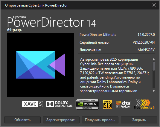 CyberLink PowerDirector Ultimate 14.0.2707.0 + Rus