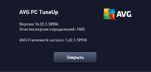 AVG PC TuneUp 2016 16.22.1.58906