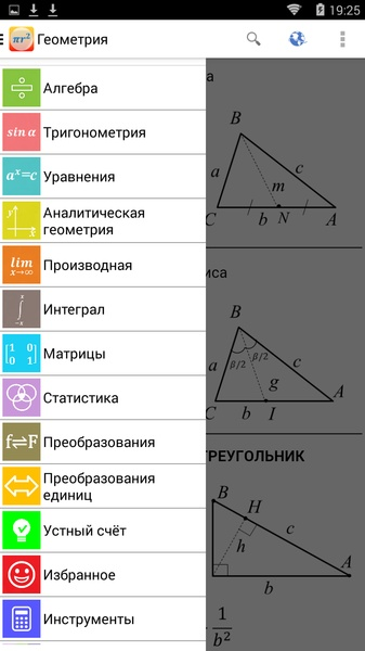 Maths Formulas / ������� 9.1