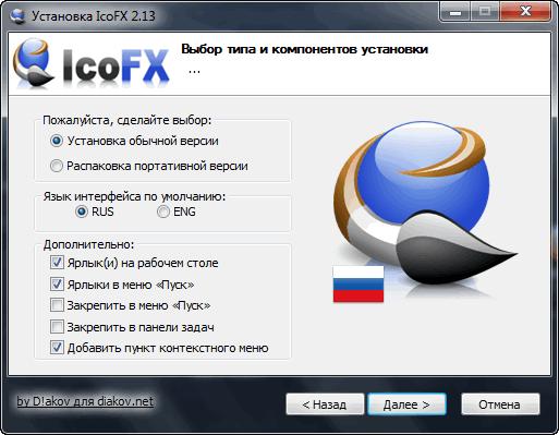 IcoFX 2.13  + Portable + Rus - скачать бесплатно