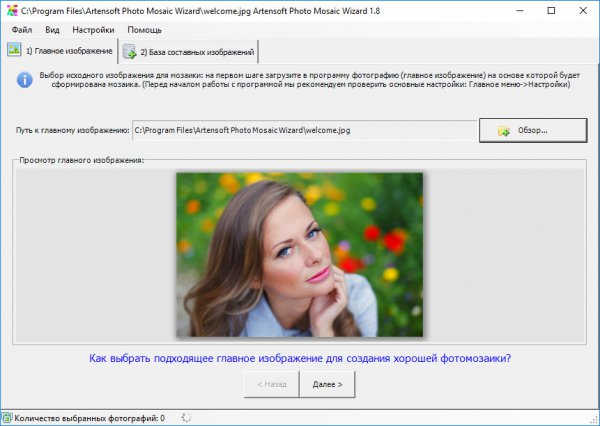 Artensoft Photo Mosaic Wizard 1.8.129
