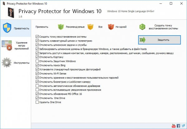 SoftOrbits Privacy Protector for Windows 10 1.6