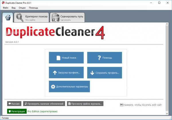 Duplicate Cleaner Pro 4.0.1 + Portable