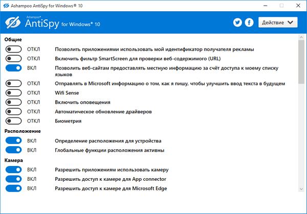 Ashampoo Antispy for Windows 10 1.0.5