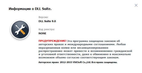 DLL Suite 9.0.0.2380 + Portable