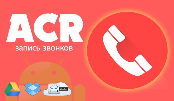 Call Recorder - ACR 20.4 Pro