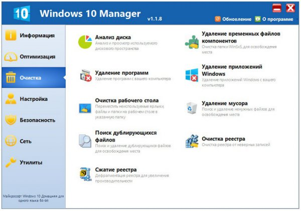 Windows 10 Manager 1.1.8 Final