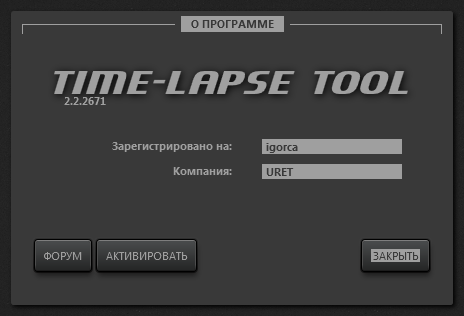 Time-Lapse Tool 2.2.2671