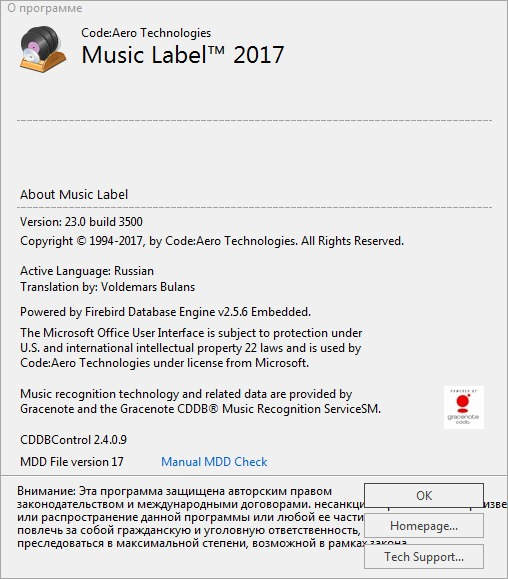 Music Label 2017 23.0 Build 3500